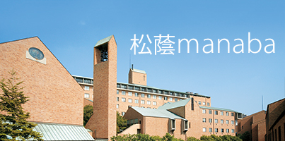大阪 樟 蔭 女子 大学 manaba